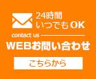 WEBでのお問い合わせはこちらから