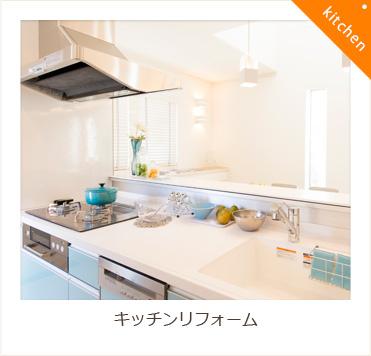 HOUSE LEADでつくるあなたの夢を叶える住宅リフォーム