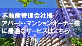 不動産管理会社様アパート・マンションオーナー様に最適なサービスです。
