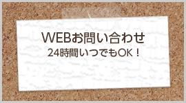 WEBお問い合わせ24時間いつでもOK!
